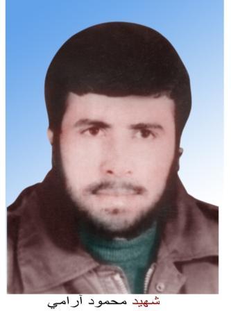 محمود آرامی