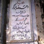 شهید احمدرضا برزگر