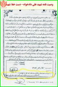 شهید علی دادخواه