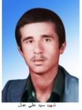 Photo of شهید سید علی عدل