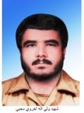 Photo of شهید ولی اله اخروی محبی