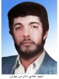 Photo of شهید هادی دادرس جوان