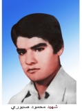 Photo of شهید محمود صبوری