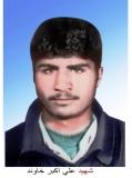 Photo of شهید علی اکبر خاوند