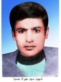 Photo of شهید سید جواد صبا
