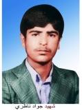 Photo of شهید جواد ناظری