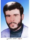 Photo of شهید احمد نادمی