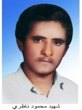 Photo of شهید محمود ناظری