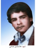 Photo of شهید غلامحسین حمامى