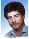 Photo of شهید ابراهیم عنصری
