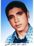 Photo of شهید سید کاظم آقایى
