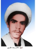 Photo of شهید غلامرضا نظری