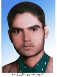 Photo of شهید خسرو  تقی زاده