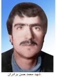 Photo of شهید محمدحسن برادران