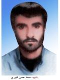 Photo of شهید محمدحسن کبیری