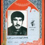 محمدحسین ناظری