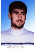 Photo of شهید محمد حسین ناظری