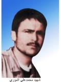 Photo of شهید محمد علی آشوری