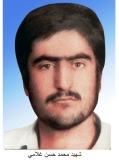 Photo of شهید محمد حسن غلامی