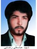 Photo of شهید عباسعلی رضایی