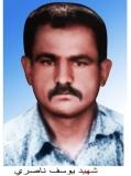 Photo of شهید یوسف ناصری