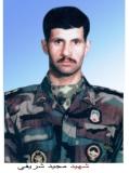 Photo of شهید مجید شریفی