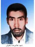Photo of شهید غلامرضا باهوش