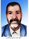 Photo of شهید احمد شرفی ابوالخازن