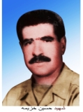 Photo of شهید حسین خزیمه