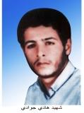 Photo of شهید هادی جوادی