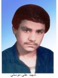 Photo of شهید علی دوستی