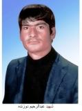 Photo of شهید عبدالرحیم دوزنده