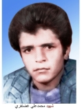 Photo of شهید محمدعلی غضنفری