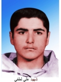 Photo of شهید علی لطفی