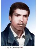 Photo of شهید محمدحسین مرادی