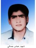 Photo of شهید عباس جمالی