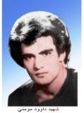Photo of شهید داود مؤمنی