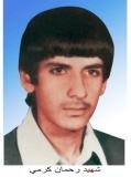 Photo of شهید رحمان کرمی