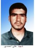 Photo of شهید علی احمدی