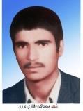 Photo of شهید محمد اکبر رفتاری