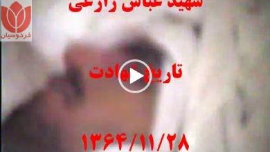 Photo of پیکر شهید عباس زارعی + فیلم