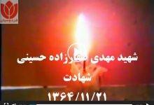 Photo of پیکر شهید مهدی صفارزاده حسینی +فیلم