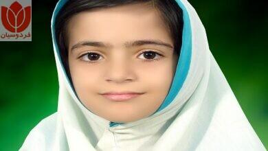 Photo of شهیده نسترن خسروی