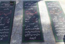 Photo of سه شهید گمنام پارک ملت فردوس